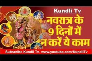 do not do this in nine days of navaratri