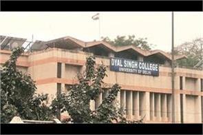 dayal singh college principal s office seal