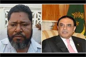 pakistan billionar faluda seller has a zardari connection
