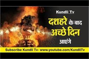 good days will come after dussehra