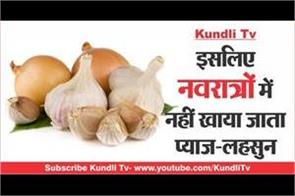 what is the reason behind onion garlic not eaten in navratri
