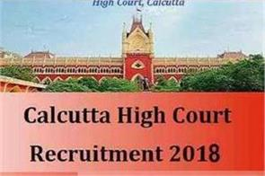 the kolkata high court has 221 posts to be recruited soon apply
