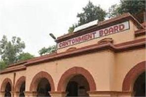 vacancy for 73 posts in sagar cantonment board