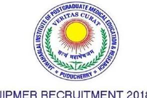 jipmer requests applications for 33 posts