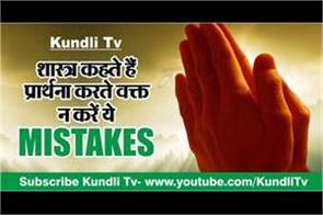 do not make these mistakes while praying