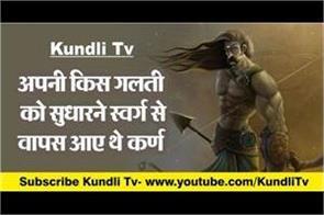 religious story about karan