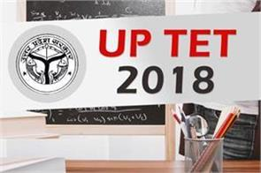 uptet 2018 tet website not modified on seventh day