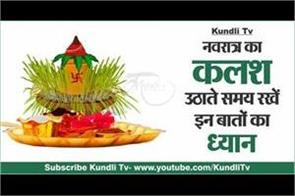 kundli tv navratri kalash
