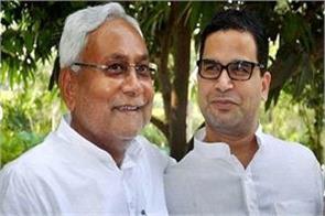 prashant kishore made national vice president of jdu