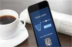 transactions will be able to interconnect between mobile wallet