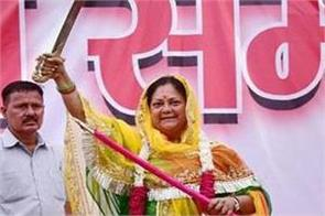 vasundhara raje will be fight from jhalrapatan in assembly election