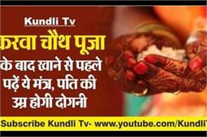 karva chauth worship read this mantra