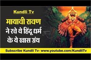 ravana created these granth s of hindu religion