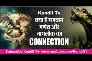 what is the connection between lord ganesha and naglok