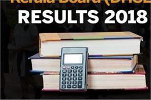 kerala dhse result held soon