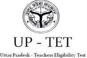 uptet candidates unable to apply on last day angry on social media pissed off