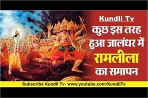 ramlila ends in jalandhar