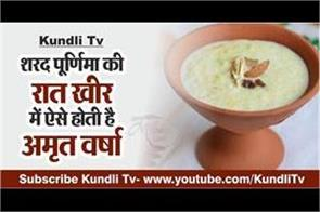 logic behind kheer on sharad purnima