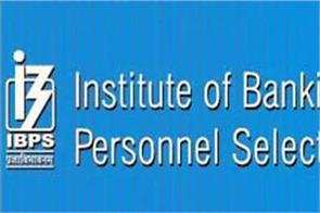 ibps so 2019 notification issued for officers post