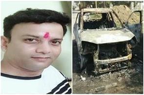 aap member burned in running brezza car family suspecting murder