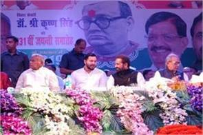 tejashwi include in the program of congress