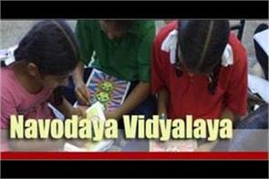 navodaya vidyalaya wants to get admission of your child here to know