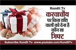 which gift is given to the people on karwa chauth
