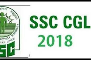 ssc cgl tier 1 the schedule of the exam will be going on soon