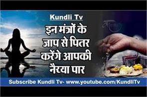 special mantra of pitru paksha