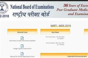 applying for neet mds 2019