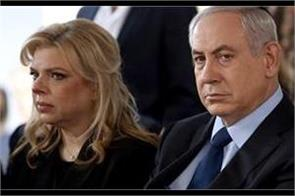 israeli prime minister wife sara netanyahu fraud case