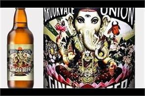 britain s liquor company took the name  ganesh  from beer