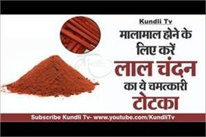do this remedy with lal chandan