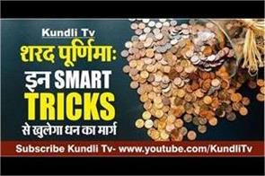 sharad purnima smart tricks