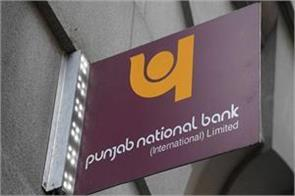 pnb nirvava modi scam will come in profit in the current financial year mehta