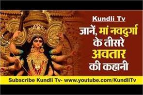 religious story about navdurga