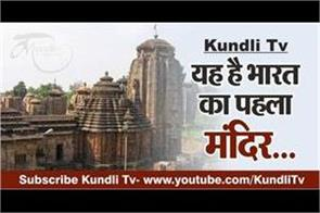 this is the first temple of india