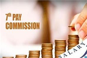 demand to make guest teachers pay according to 7th pay commission