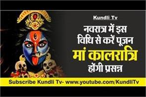 special article on mata kalratri