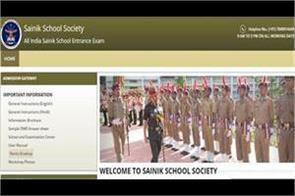 registration for admission admission test in sainik school starts