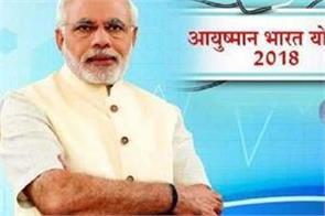 aadhaar will be necessary for ayushman bharat yojna