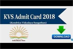 kvs admit card
