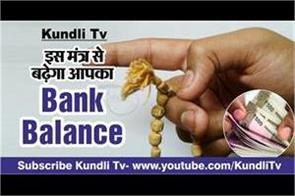 to increase your bank balance do these jaap mantra
