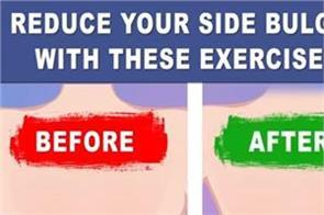reduce your side bulges with these exercises