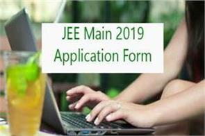 jee main 2019 improving  application changes  exam students