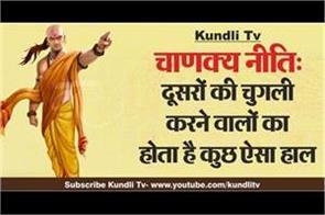 chankya neeti in hindi