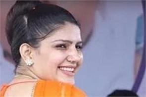 case against sapna chaudhary on this matter