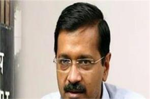 high court give notice of kejriwal government