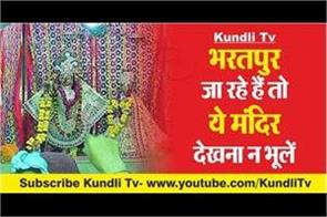 do not forget to see this temple if you are going to bharatpur