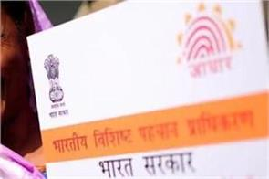 uidai said who should give support to the bank